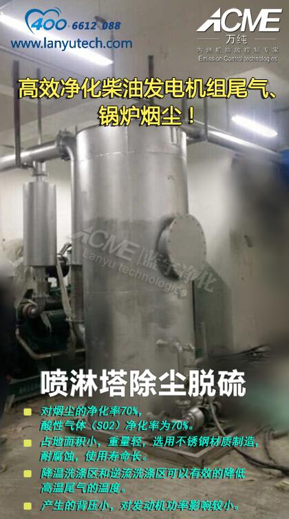 萬純SCR煙氣脫硫脫硝_石家莊哪里有供應質量好的發電機組SCR煙氣脫硫脫硝凈化系統