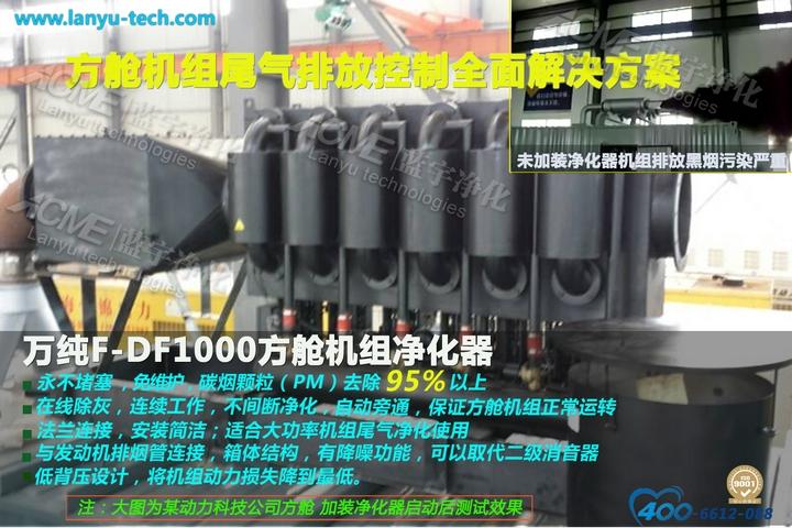 河北漢藍提供好的發電機組尾氣排放凈化器 萬純叉車凈化器