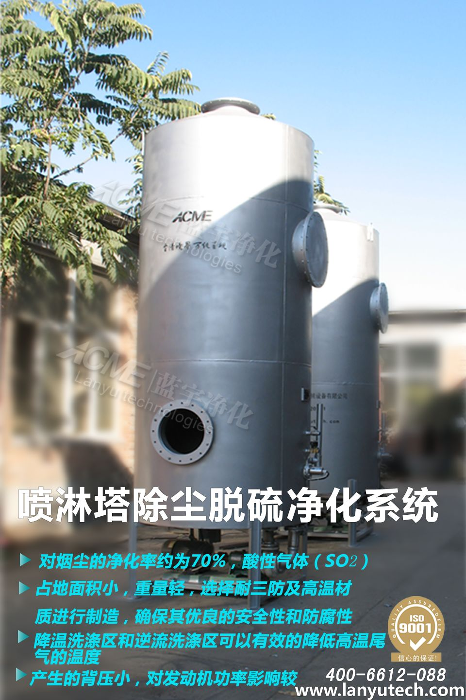 專業的凯博娱乐下载SCR煙氣脫硫脫硝淨化系統供應商_太仓凯博娱乐app|中國柴油機尾氣淨化器