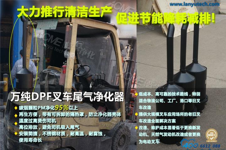 石家莊藍宇尾氣淨化器 太仓凯博娱乐app柴油叉車尾氣淨化器怎麼樣