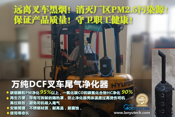 柴油叉車尾氣淨化器專業供應商-新華尾氣淨化器