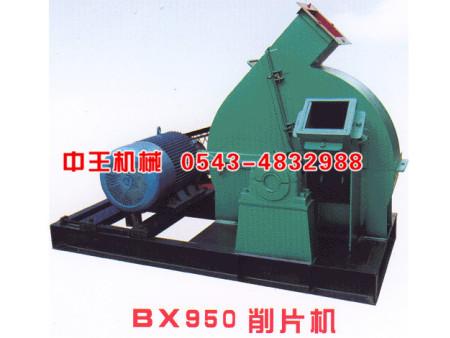 BX950木材削片机