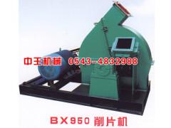 中王机械——畅销木材削片机提供商 木材削片机供应商