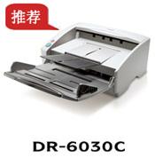 DR-6030C佳能高速扫描仪