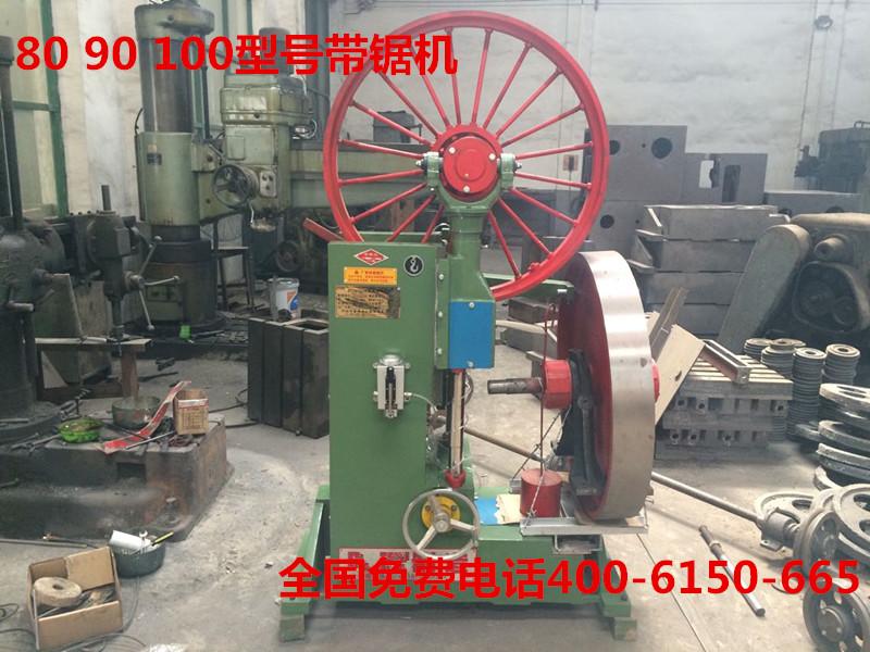 专业生产带锯机 立式带锯机 全自动带锯机厂家直销