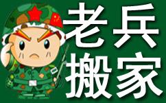 广州市老兵搬家有限公司