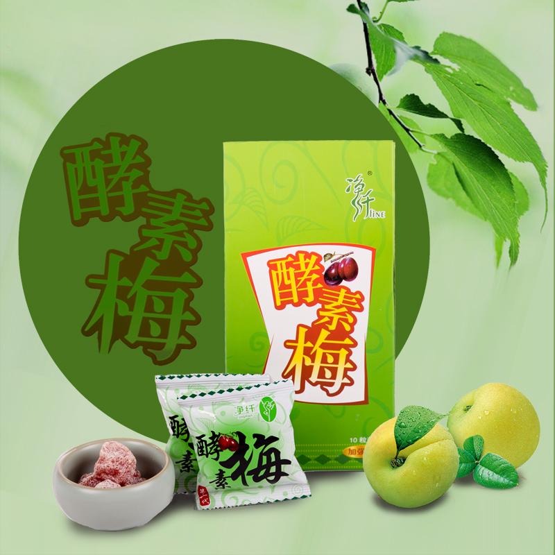 酵素梅青梅上哪买比较实惠——武汉净纤酵素梅