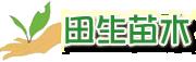 山东省莱芜市田生苗木专业合作社
