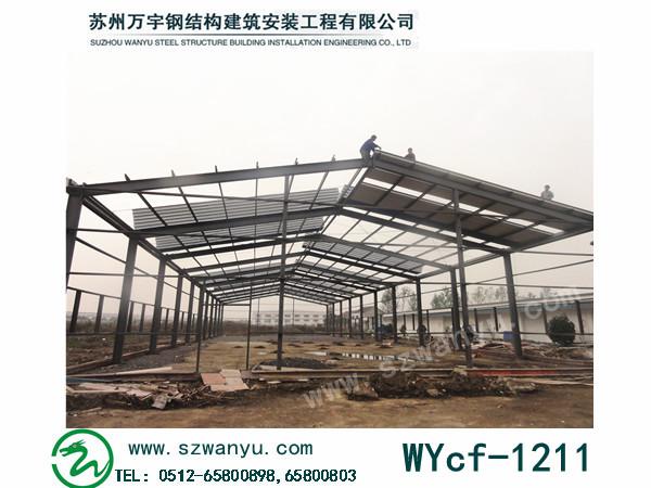 太仓钢构件加工当然找苏州万宇钢结构 泰州太仓钢构件加工