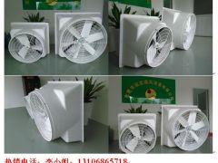东莞运志通风新款的玻璃钢防腐负压风机出售:防腐工业排气扇物美价廉