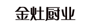 山东省博兴县金灶厨房设备