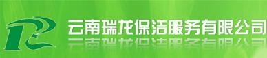云南瑞龙保洁服务有限公司