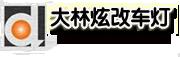 山东大林炫改车灯汽车照明设计中心