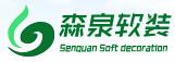合肥森泉软装工程材料有限公司