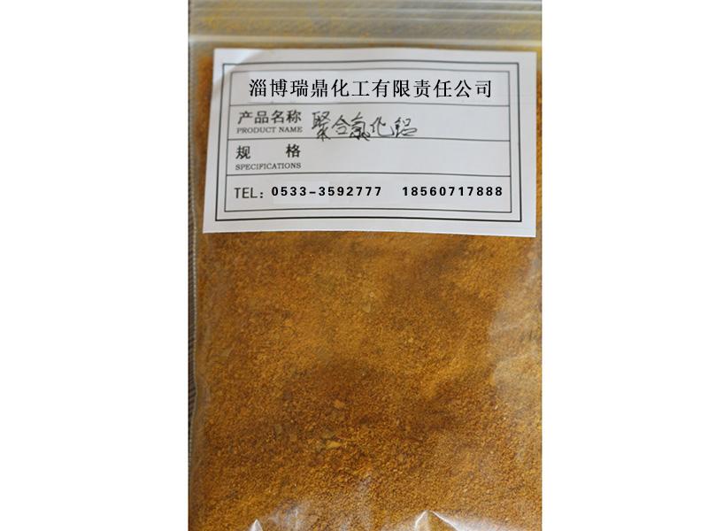 山东聚合氯化铝-找质量好的聚合氯化铝当选瑞鼎化工