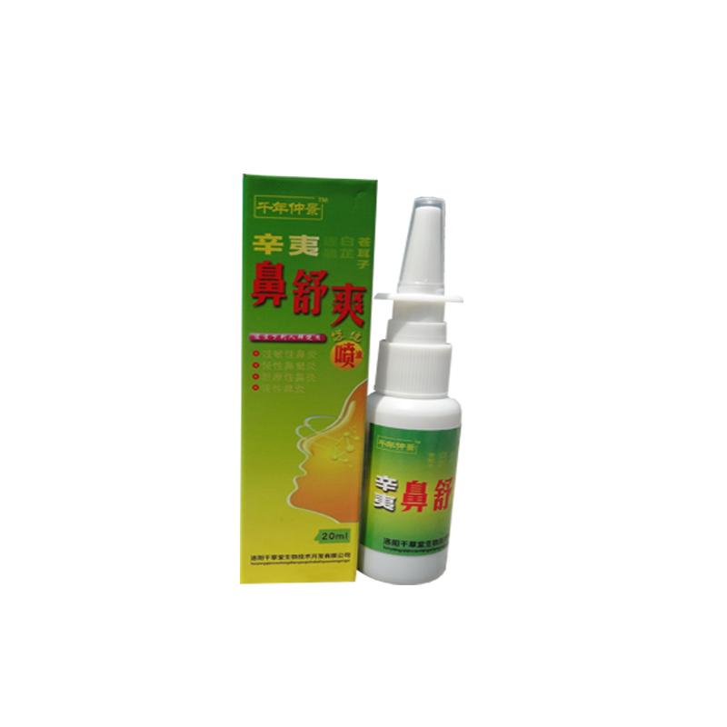 过敏性鼻炎治疗方法是啥?千草堂辛夷鼻舒爽治疗过敏鼻炎有何优势