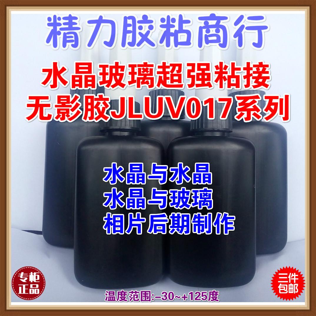 水晶玻璃相片后期制作UV胶JLUV017系列