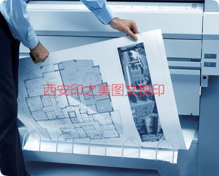 周至CAD出图-专业的西安CAD出图就在印之美快印