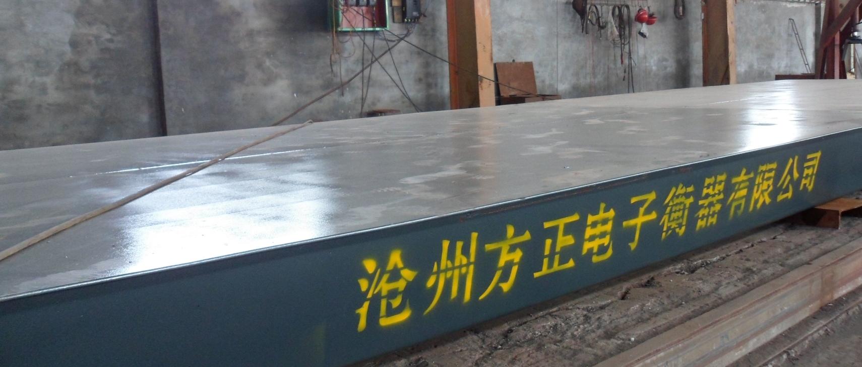 专业制作大地磅厂家,1吨-200吨地磅沧州方正公司负责运送安