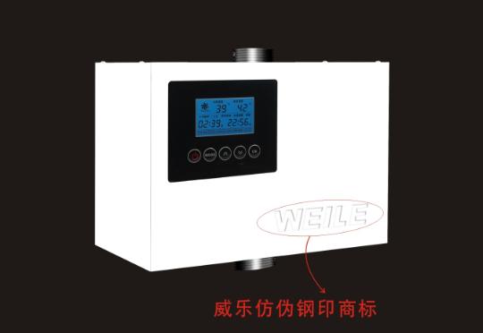 威乐热水循环系统WL-NTS与WL-NTY批发价2980元