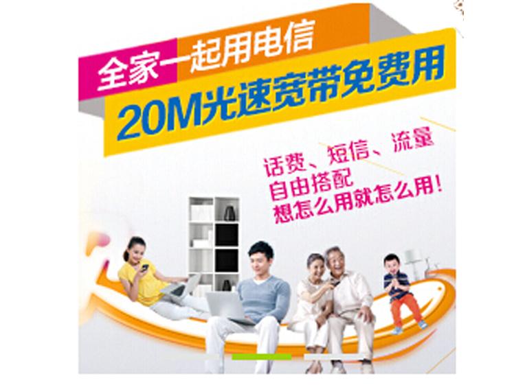郑州电信宽带安装公司