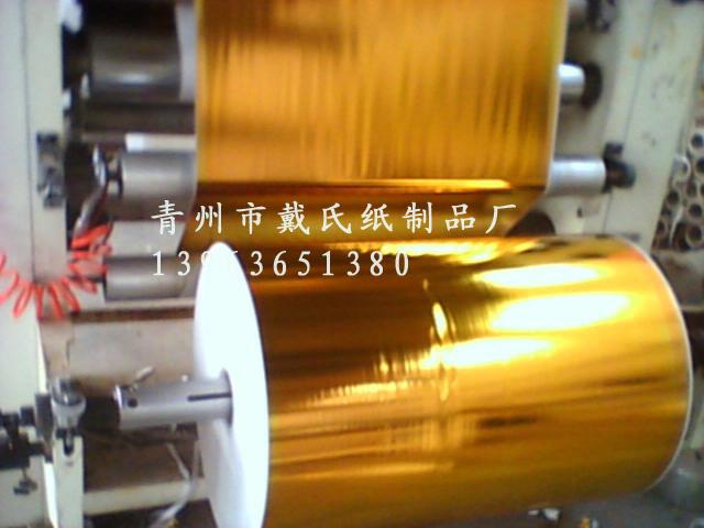 【山东烫金纸批发】【最新烫金纸价格】【山东烫金纸生产厂家】