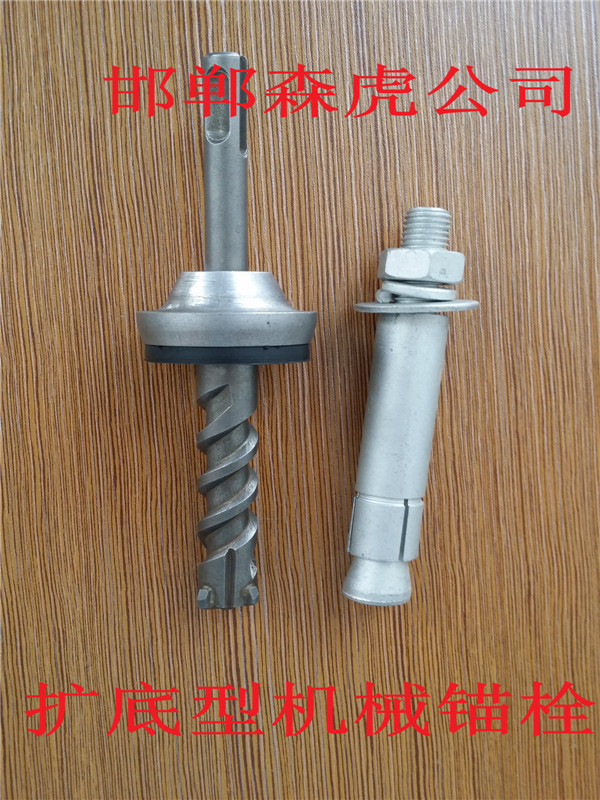 河北森虎专业生产扩底型机械锚栓后扩底机械锚栓工厂店销售