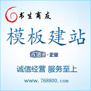 桐廬縣簡單模板網站價格費用400262263