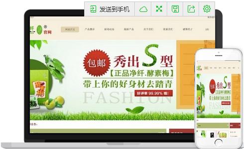 企业三合一营销网站