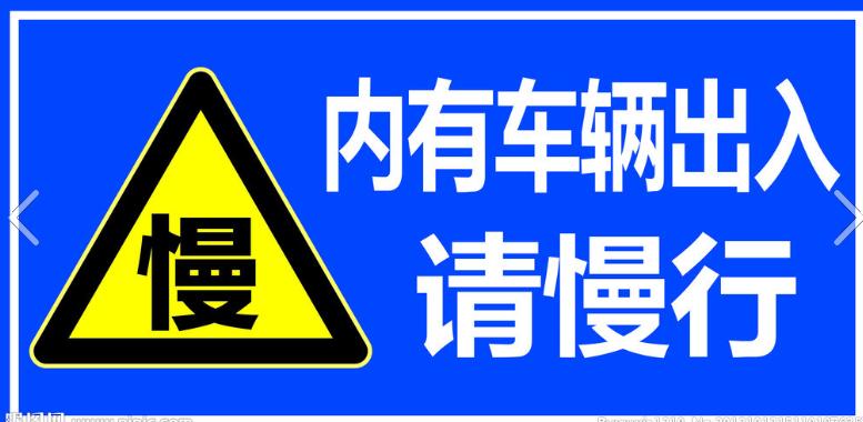 欽州警示標志牌,位于南寧具有口碑的南寧標志牌廠家