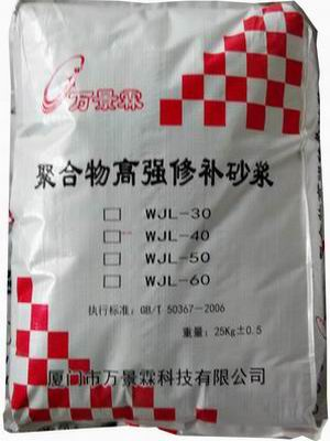 聚合物高强修补砂浆