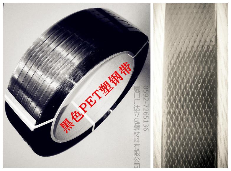 黑色PET塑钢带