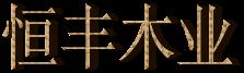 張家港旭之源木材貿易有限公司