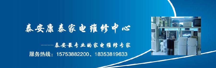 泰安集成灶维修-258.com企业服务平台