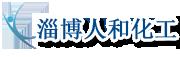 淄博人和化工制剂辅料技术有限公司
