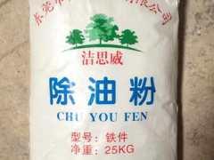 除油粉价位_东莞供应有品质的除油粉