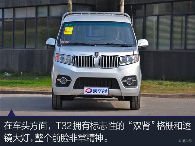 山东济南章丘华晨金杯微卡T32双排小卡车报价的汽车4S店高清图片