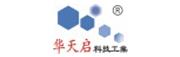深圳市华天启科技有限公司
