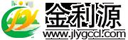 山�|�R�市金利源工程材料有限公司