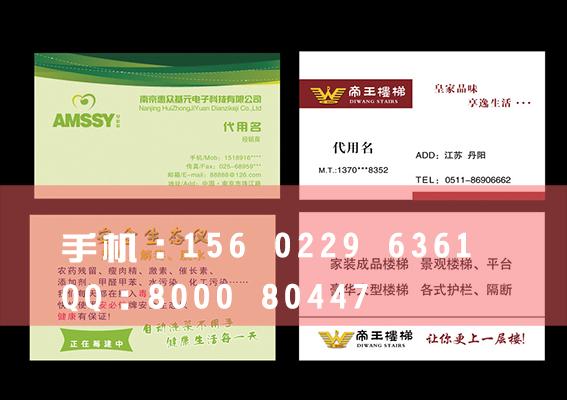 广州白云区名片印刷、嘉禾印刷公司
