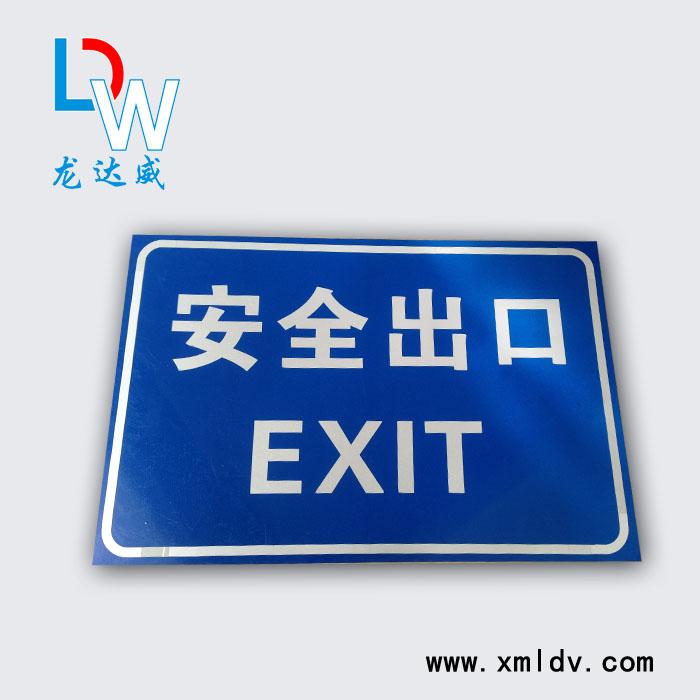 福建/厦门交通标识牌/警示牌/指路牌/车库指示牌【龙达威】