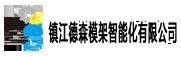 镇江德森bob体育下载app智能化有限公司