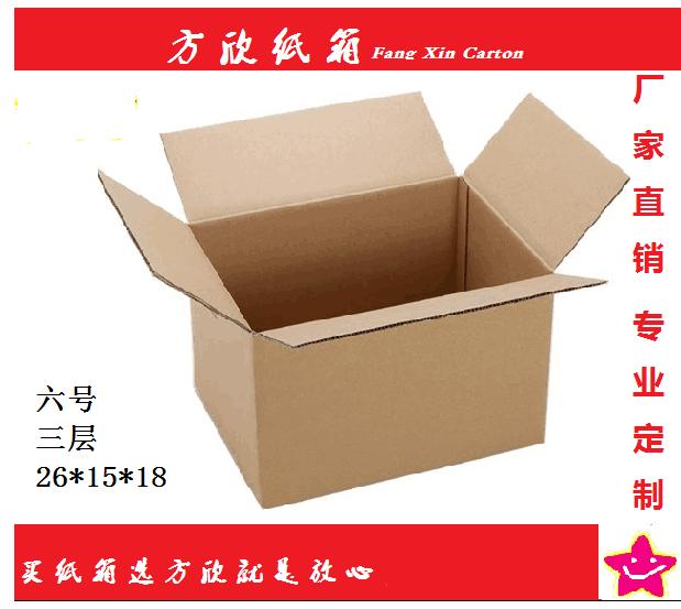 福州包裝紙箱_方欣廈門方欣紙箱堅固耐用