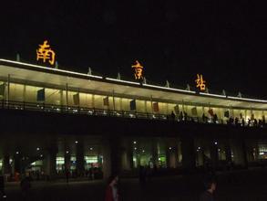 南京火車站行李托運 025-86236189 上門提貨