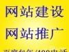 武漢新華街道最專業的網站建設4000-262-263
