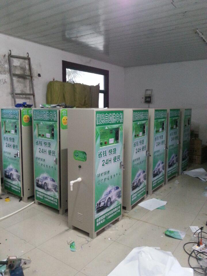 合肥自动洗车机