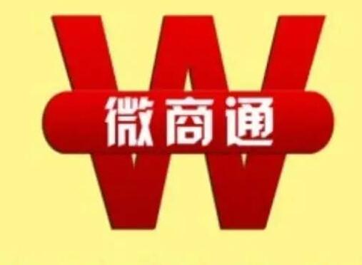 河北微信营销_信誉好的微商通服务商_伟创网络技术注册送