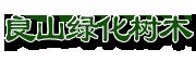 寿光市良山绿化树木专业合作社
