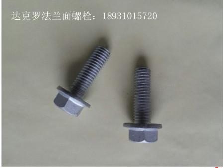 厂家直销高强度10.9级达克罗法兰面螺栓
