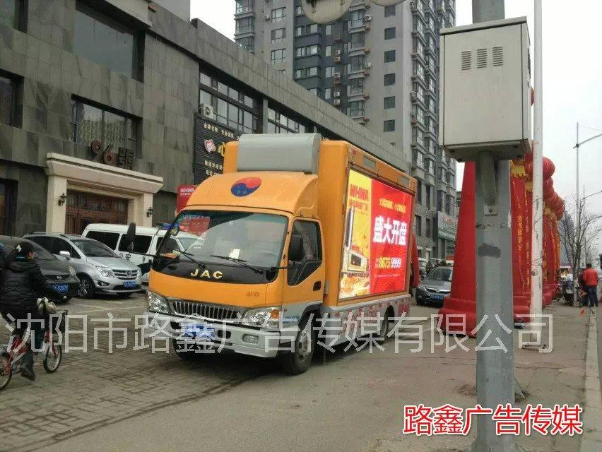 路鑫广告传媒公司-沈阳LED广告车型号全,为客户量身定做